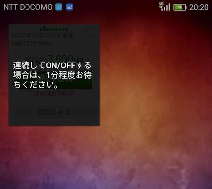mineoスイッチ 画面4