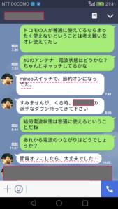 mineo回線遅いとのLINE2