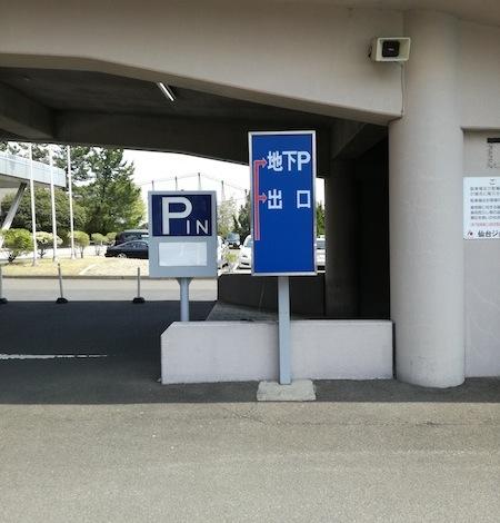 ジョイテルホテル駐車場