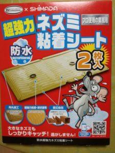 ネズミ粘着シート
