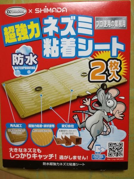 ネズミトラップ